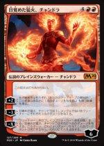 目覚めた猛火、チャンドラ/Chandra, Awakened Inferno(M20)【日本語 FOIL】
