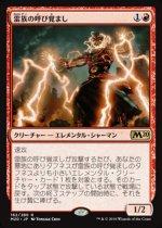 雷族の呼び覚まし/Thunderkin Awakener(M20)【日本語 FOIL】