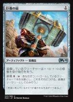 巨像の鎚/Colossus Hammer(M20)【日本語 FOIL】