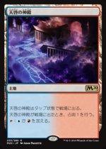 天啓の神殿/Temple of Epiphany(M20)【日本語 FOIL】
