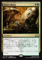 暗殺者の戦利品/Assassin's Trophy(GRN)【日本語FOIL】