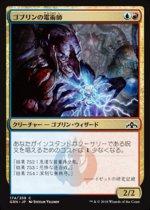 ゴブリンの電術師/Goblin Electromancer(GRN)【日本語FOIL】