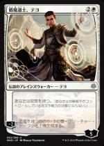 盾魔道士、テヨ/Teyo, the Shieldmage(WAR)【日本語FOIL】