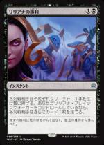 リリアナの勝利/Liliana's Triumph(WAR)【日本語FOIL】