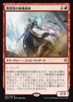 戦慄衆の秘儀術師/Dreadhorde Arcanist(WAR)【日本語FOIL】