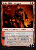 無頼な扇動者、ティボルト/Tibalt, Rakish Instigator(WAR)【日本語FOIL】