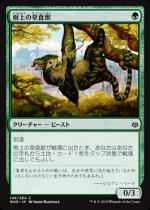 樹上の草食獣/Arboreal Grazer(WAR)【日本語FOIL】