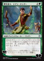 野生造り、ジアン・ヤングー/Jiang Yanggu, Wildcrafter(WAR)【日本語FOIL】