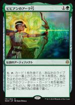 ビビアンのアーク弓/Vivien's Arkbow(WAR)【日本語FOIL】