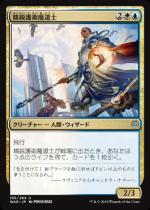 精鋭護衛魔道士/Elite Guardmage(WAR)【日本語FOIL】