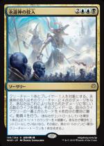 永遠神の投入/Enter the God-Eternals(WAR)【日本語FOIL】