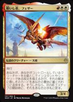 贖いし者、フェザー/Feather, the Redeemed(WAR)【日本語FOIL】
