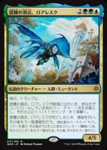 混種の頂点、ロアレスク/Roalesk, Apex Hybrid(WAR)【日本語FOIL】