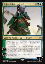 伝承の収集者、タミヨウ/Tamiyo, Collector of Tales(WAR)【日本語FOIL】