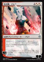石の嵐、ナヒリ/Nahiri, Storm of Stone(WAR)【日本語FOIL】