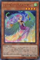 ハーピィ・パフューマー【ウルトラ】DP21-JP001