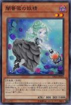 闇薔薇の妖精【スーパー】DP21-JP024