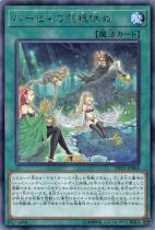 ハーピィの羽根休め【レア】DP21-JP004