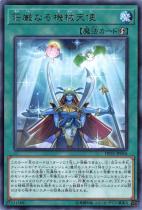 荘厳なる機械天使【レア】DP21-JP016