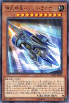 弾丸特急バレット・ライナー【レア】DP21-JP035