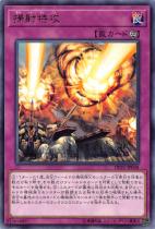 掃射特攻【レア】DP21-JP038