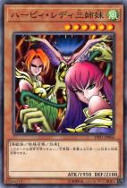 ハーピィ・レディ三姉妹【ノーマル】DP21-JP006
