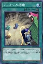 ハーピィの狩場【ノーマル】DP21-JP009