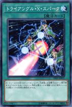 トライアングル・X・スパーク【ノーマル】DP21-JP011
