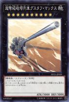超弩級砲塔列車グスタフ・マックス【ノーマル】DP21-JP039