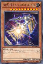 深夜急行騎士ナイト・エクスプレス・ナイト【ノーマル】DP21-JP040