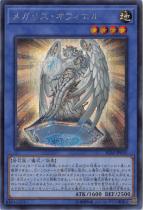 メガリス・オフィエル【シークレット】IGAS-JP035