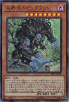 未界域のビッグフット【ウルトラ】EP19-JP021