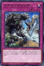 未界域の危険地帯【レア】EP19-JP031