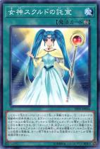 女神スクルドの託宣【ノーマル】EP19-JP016