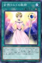 女神ウルドの裁断【ノーマル】EP19-JP018