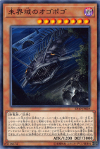 未界域のオゴポゴ【ノーマル】EP19-JP029