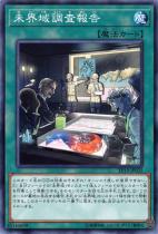 未界域調査報告【ノーマル】EP19-JP032