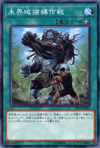 未界域捕縛作戦【ノーマル】EP19-JP035