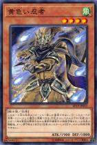 黄色い忍者【ノーマル】EP19-JP053