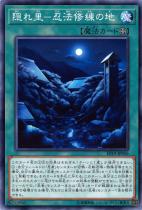隠れ里-忍法修練の地【ノーマル】EP19-JP056