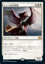 テューンの大天使/Archangel of Thune(2XM)【日本語】