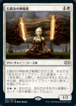 石鍛冶の神秘家/Stoneforge Mystic(2XM)【日本語】