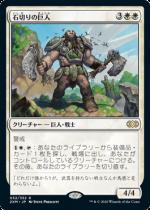 石切りの巨人/Stonehewer Giant(2XM)【日本語】