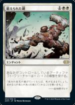 鍛えられた鋼/Tempered Steel(2XM)【日本語】