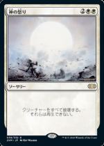 神の怒り/Wrath of God(2XM)【日本語】