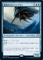 墨溜まりのリバイアサン/Inkwell Leviathan(2XM)【日本語】
