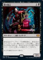 闇の腹心/Dark Confidant(2XM)【日本語】