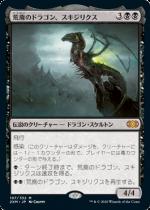 荒廃のドラゴン、スキジリクス/Skithiryx, the Blight Dragon(2XM)【日本語】