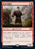 帝国の徴募兵/Imperial Recruiter(2XM)【日本語】