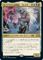エーテリウム造物師、ブレイヤ/Breya, Etherium Shaper(2XM)【日本語】
